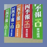 [株]四季報部