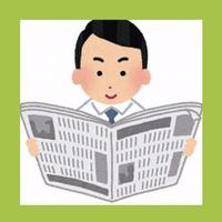 日経新聞読み合わせ部