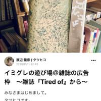 イミグレの遊び場@雑誌の広告枠 〜雑誌『Tired of』から〜