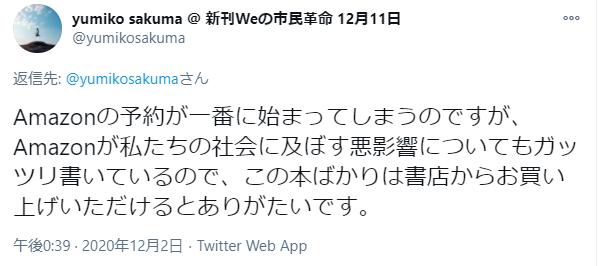 佐久間裕美子ツイッター