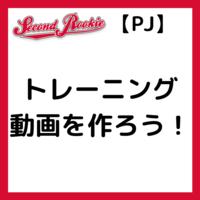 【PJ】トレーニング動画を作ろう!