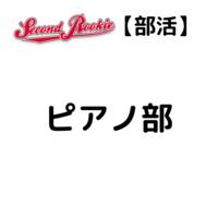 【部活】ピアノ部