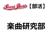 【部活】楽曲研究部