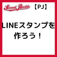 【PJ】LINEスタンプを作ろう!