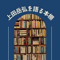 上田岳弘を語る本棚