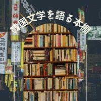 韓国文学を語る本棚