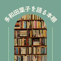 多和田葉子を語る本棚