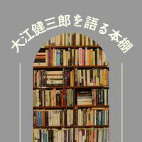 大江健三郎を語る本棚