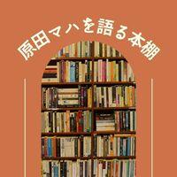 原田マハを語る本棚
