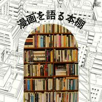 漫画を語る本棚