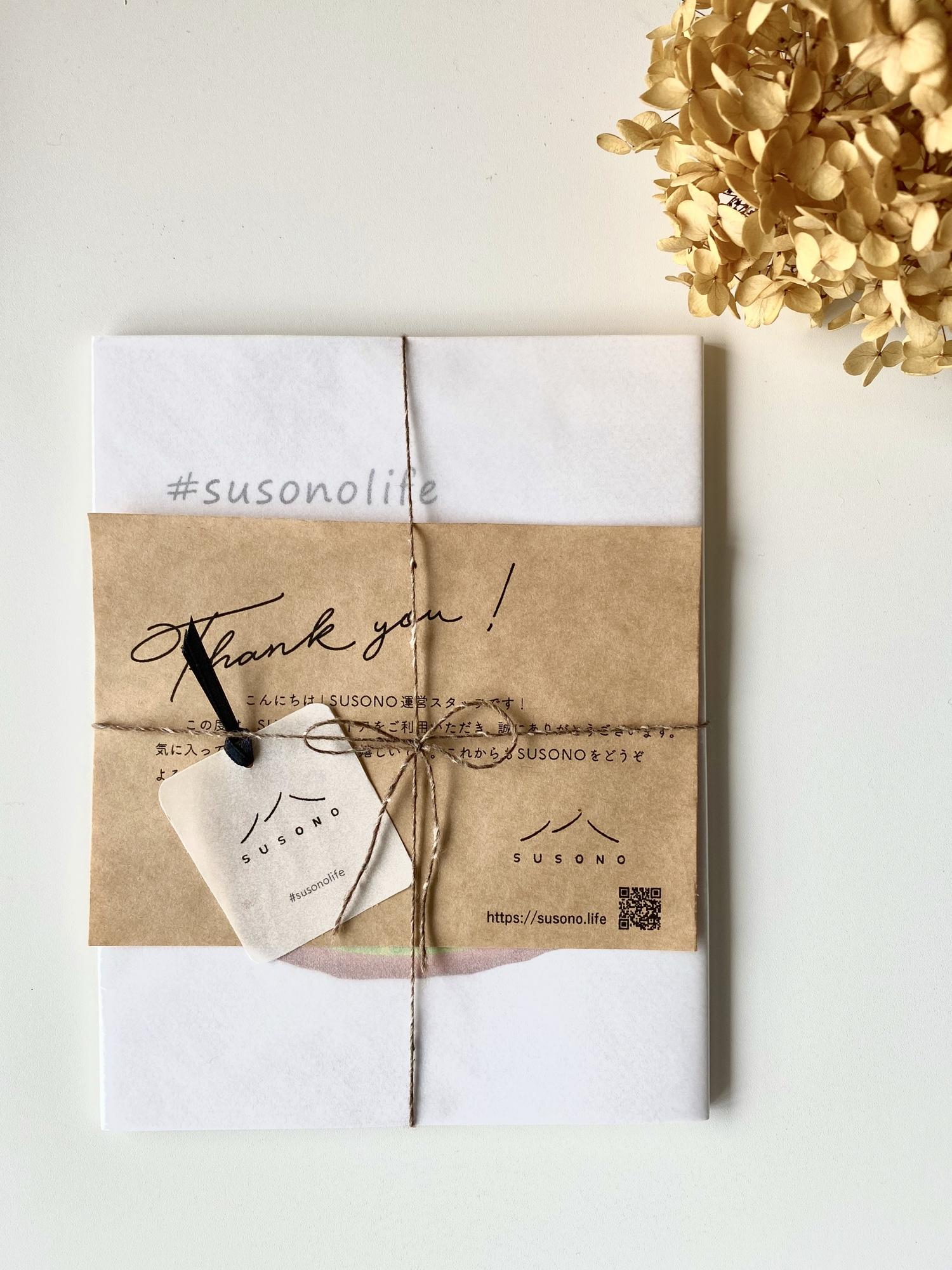 このような梱包でお送りしています!小さなしおりがつくのはSUSONO