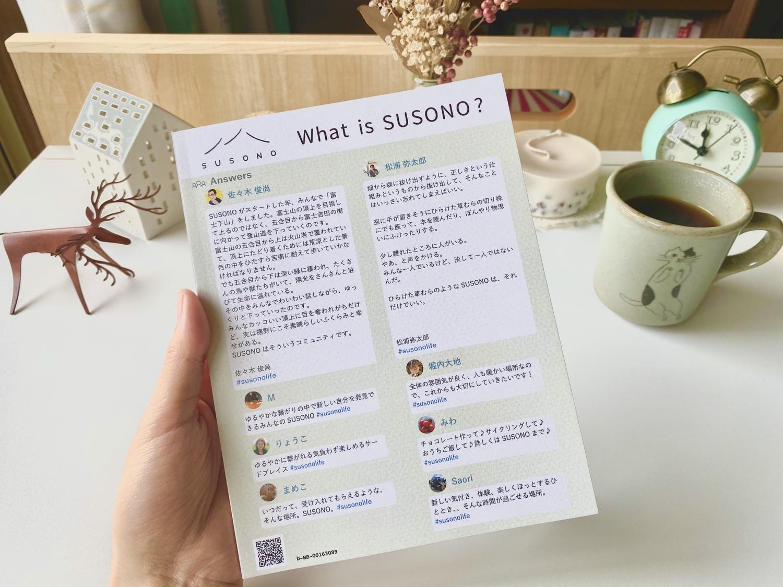 裏表紙にはSUSONO主宰である佐々木俊尚さん、松浦弥太郎さんのコメントも!