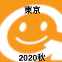 ゲムマ2020秋ブース部