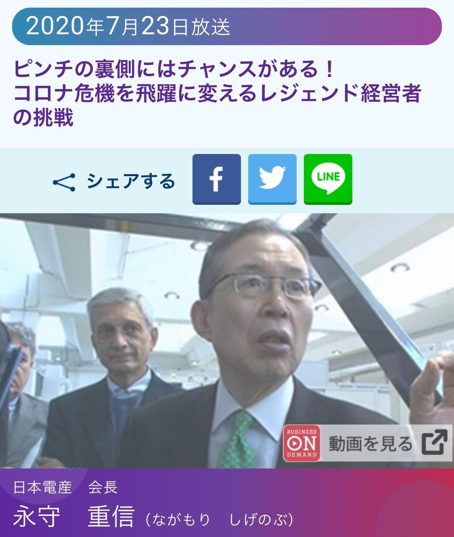 電 産 会長 日本