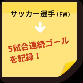 サッカー選手(FW)→5試合連続ゴールを記録!