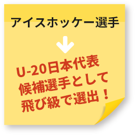 アイスホッケー選手→U-20日本代表候補選手として飛び級で選出!