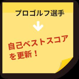 プロゴルフ選手→自己ベストスコアを更新!