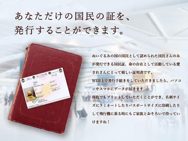 あなただけの国民の証を、発行することができます。