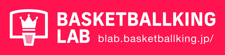 バスケットボールキングラボ