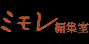 ミモレ編集室