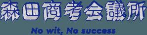 森田商考会議所